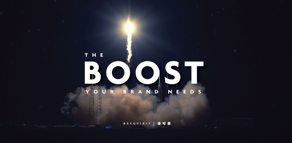 the-boost-your-brand-needs-recquixit-film-video-company-shanghai