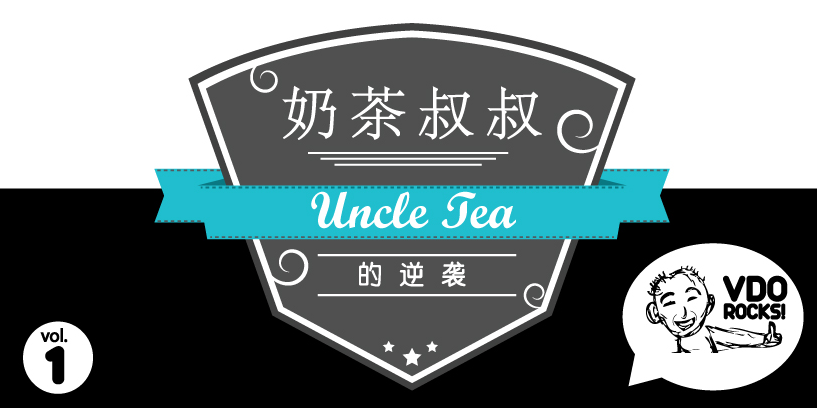 Uncle Tea Series | 奶茶叔叔的逆袭