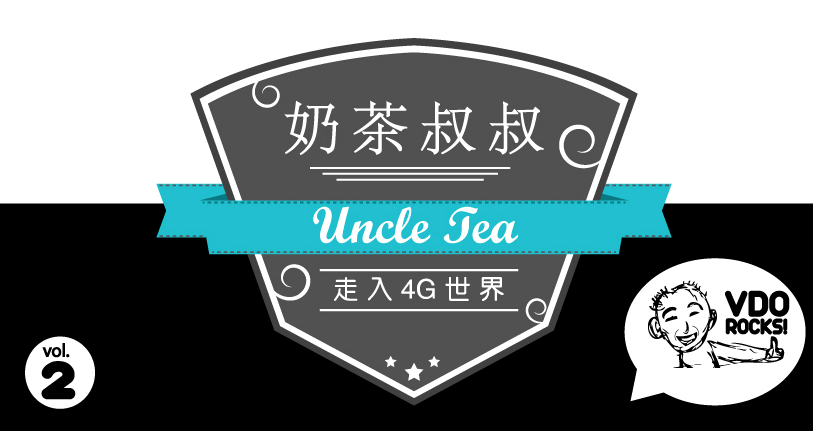 Uncle Tea Series | 走入 4G 世界