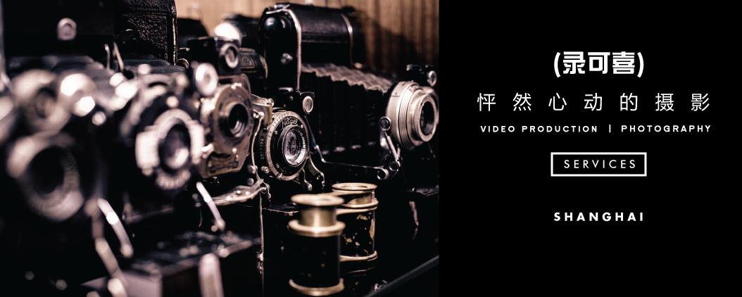 recquixit-video-production-services-shanghai-fp